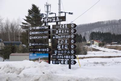 十勝川温泉と帯広ばんえい競馬(前)