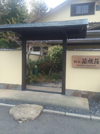たった1泊で旅行気分を大堪能~鈴廣かまぼこの里&箱根湯本観光&強羅エリアで1泊