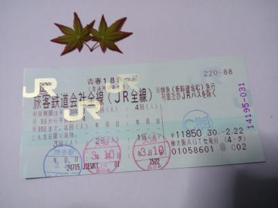 大阪から博多までを18切符で行って新幹線に乗る旅