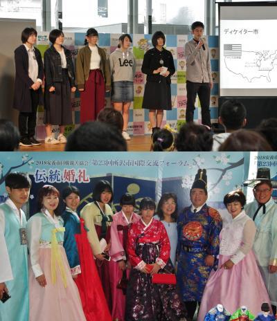 第23回所沢市国際交流フォーラム 23rd Tokorozawa-City International Exchange Forum