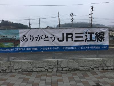廃止間際の三江線