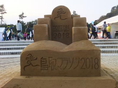 鳥取マラソン2018と鳥取の旅