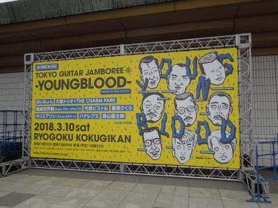 トーキョーギタージャンボリー2018 J-WAVE TOKYO GUITAR JAMBOREE ~YOUNGBLOOD~