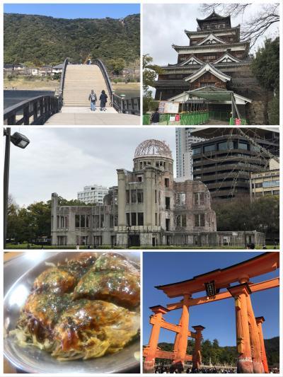 超久しぶりにガッツリ観光 錦帯橋宮島広島