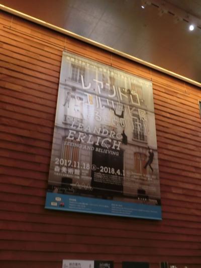 再びレアンドロ・エルリッヒ展へ(2018年3月)