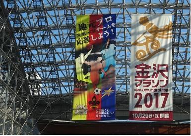 金沢マラソン&湯涌温泉