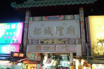 2017年11月24~26日。8回目の台湾訪問、桃園・新竹・鶯歌老街