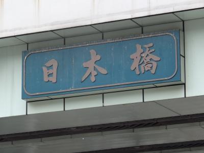 東海道を歩く(1) 日本橋から品川宿