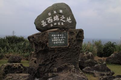 2月の沖縄八重山巡り① 出発~与那国島