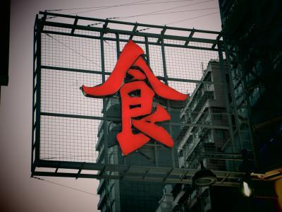 香港 中環-油麻地