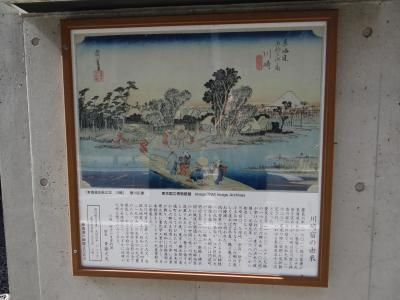 東海道を歩く(2) 品川宿から川崎宿