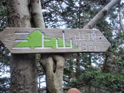 三上山(近江富士)に登る