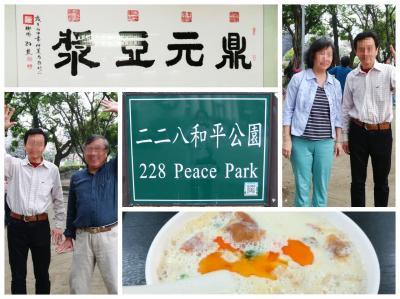 おっちゃんが行く『はじめての一人旅 in 台北』~2日目 その1~