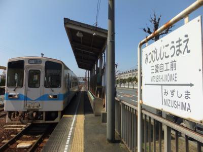 水島臨海鉄道・井原鉄道の旅
