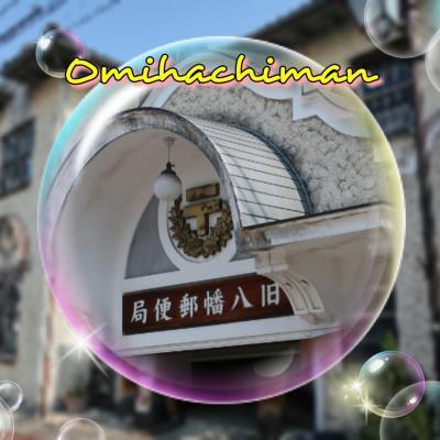 『青春18きっぷ』で行く、近江八幡・青い目の近江商人ヴォーリズを訪ねて 2018年 3月