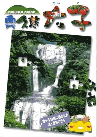 袋田温泉へ行こう