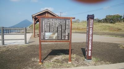 ヘルシーランドたまて箱温泉と山川製塩工場跡(伏見海岸)