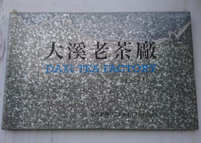 台湾2018 美しすぎるお茶工場