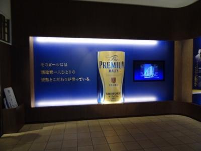サントリー武蔵野ビール工場の工場見学2018春~プレモルの試飲つき~