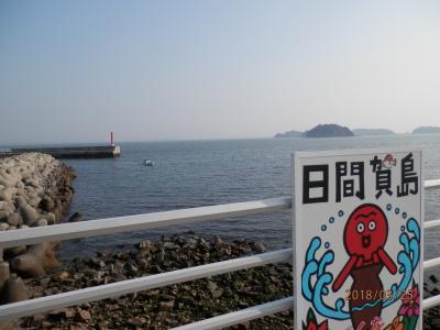 名鉄電車2Day free 切符で春休み2 日間賀島
