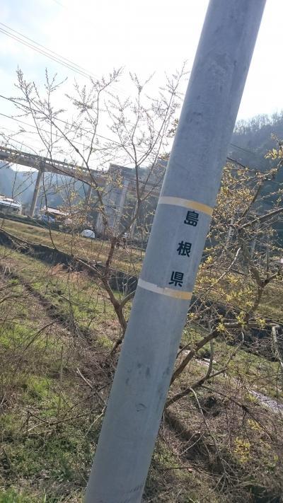 いなか(江津市)に帰る途中、三江線寄り道旅