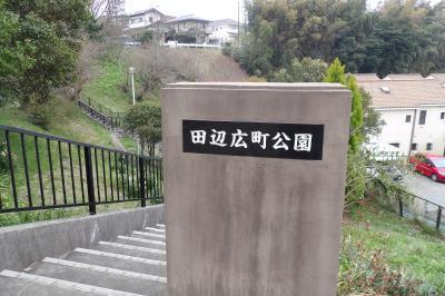 田辺広町公園(鎌倉市七里ガ浜1)