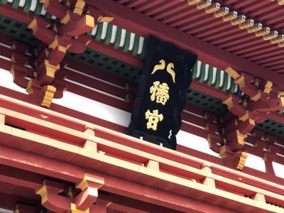 夫婦で江ノ島・鎌倉