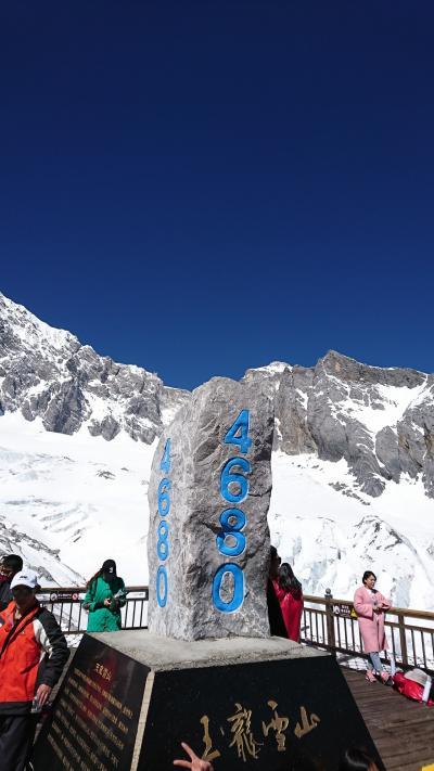 2018/3雲南省初訪八日間二人旅。⑤玉龍雪山と藍月谷