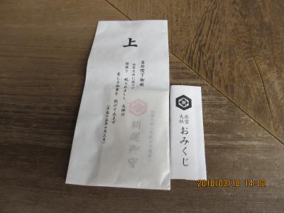 山陰コンパクト旅行7/8(出雲大社編)