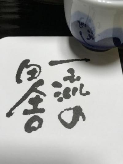 【2018・3】 春旅 会津・喜多方巡り   一流の田舎『熱塩温泉 山形屋』