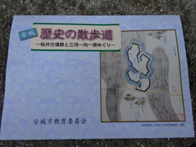 愛知県安城市の歴史の散歩道、桜井古墳群を歩く
