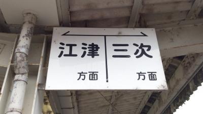 春、最後の列車に乗るために~その3