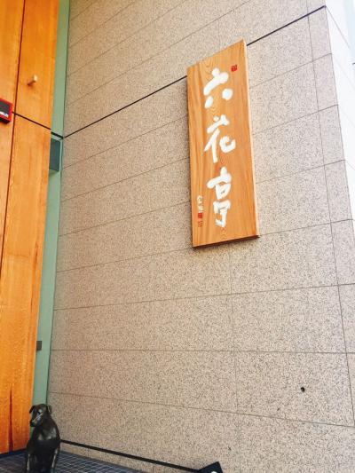 北海道のんびりひとり旅③