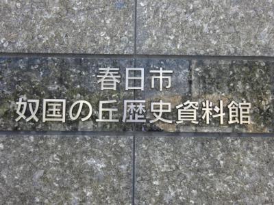 18年ぶりの福岡-2-奴国の丘歴史資料館