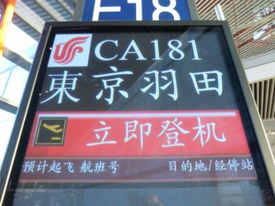 第47回海外放浪/東南アジア4ヵ国.乗りまくり&癒し旅・その18.帰りたくないよ~ CA181便で帰国.現実の世界へ。