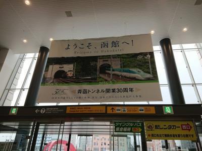 祝!青函トンネル開業30周年