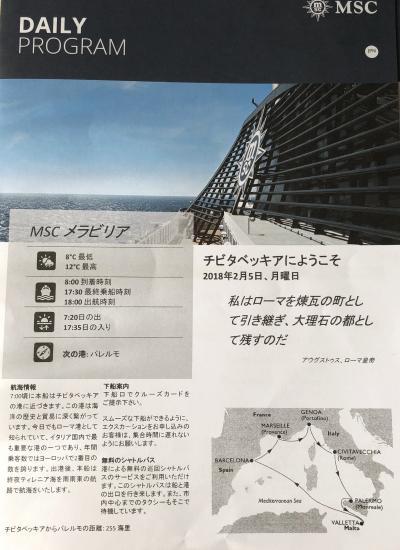 MSCメラビリア号地中海クルーズ ~2月5日 チビタベッキア港からローマへ~
