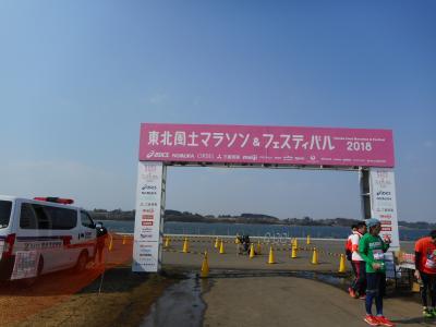 東北風土マラソンで鳴子温泉に行く
