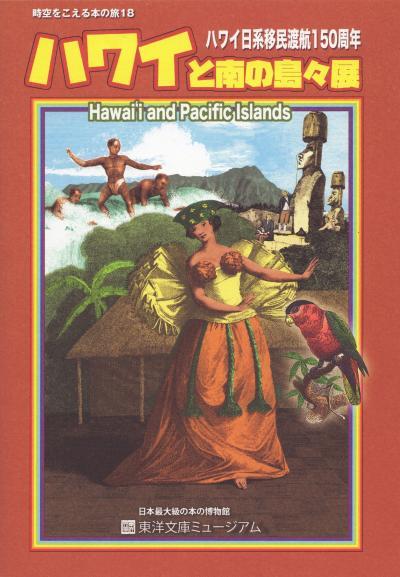 東洋文庫で「ハワイと南の島々展」を見る