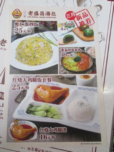 上海の南京東路・老盛昌湯包・安くて美味い