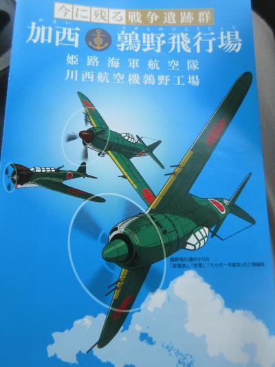 兵庫県の戦争遺産を見に行った