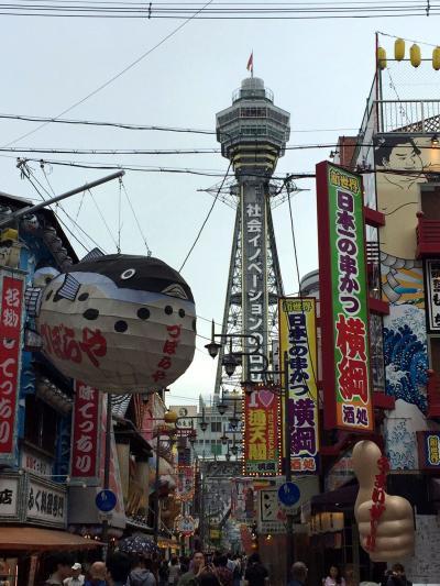 2018GWの大阪日帰り旅