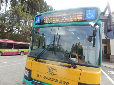六甲山上を六甲山上バスで移動しながら散策
