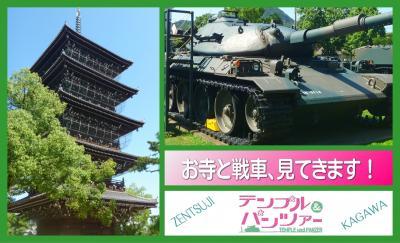 テンプル&パンツァー お寺と戦車、見てきます!