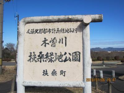 扶桑から犬山遊園までのハイキング(木曽川緑地公園)