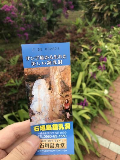 """""""不思議修行アンビリーバボー""""なぜ石垣島が東京より寒いのか?"""
