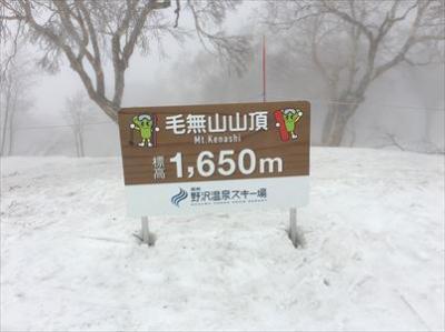 2018年04月 野沢温泉スキー場に行ってきました。