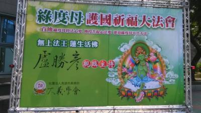 台南麻豆で、一宿一飯の恩義に与り、翌日、高雄國際會議中心にて、法會出席。帰りは、高鐡左營站から高鐡板橋站、台北捷運で帰宅の途に