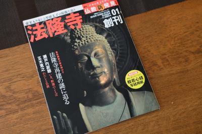 嫁はんと行く、日本の名寺  国宝に愛に行く  法隆寺編