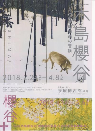 木島櫻谷の絵画の世界を見る